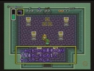 GameCenter CX#020 - The Legend of Zelda - A Link to the Past [480p]