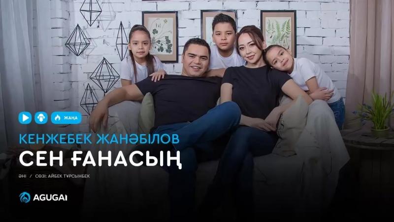 Кенжебек Жанәбілов - Сен ғанасың 2018