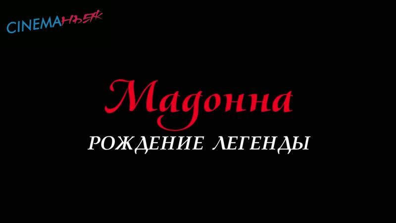 Мадонна Рождение легенды Madonna and the Breakfast Club трейлер №2 дубляж