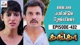 Ganga Tamil Serial Episode 432 31 May 2018 Ganga Latest Serial Home Movie Makers
