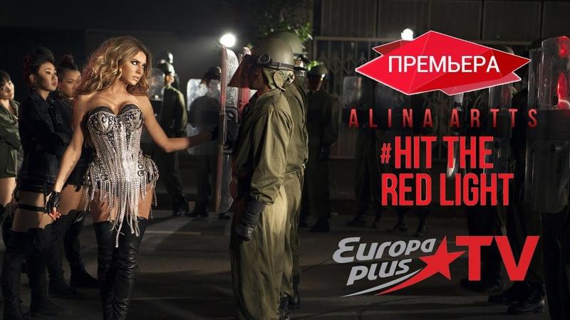 Алина Артц - Hit The Red Light (Europa Plus TV)