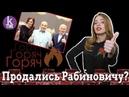 О Рабиновиче, шоу Кандидат и солидарности блоггеров - 31 ГорячО с Олесей Медведевой