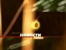 ( Неиспользованная заставка Новости Прима (СТС-Прима, 2005) (отрывок, без звука)