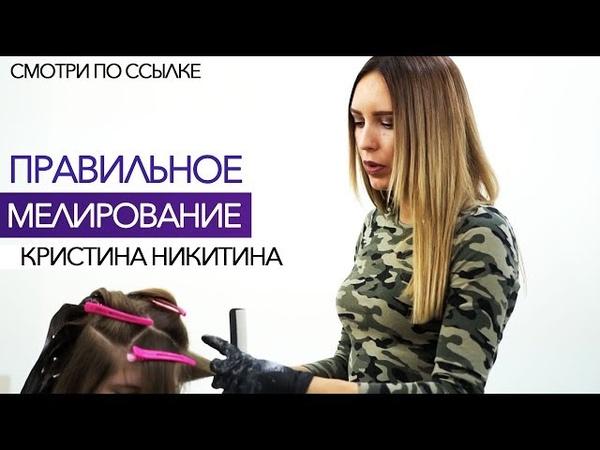 КРАСИВОЕ МЕЛИРОВАНИЕ КРИСТИНА НИКИТИНА parikmaxertv