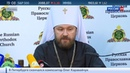 Новости на Россия 24 РПЦ бойкотирует Всеправославный собор вместе с другими Церквями