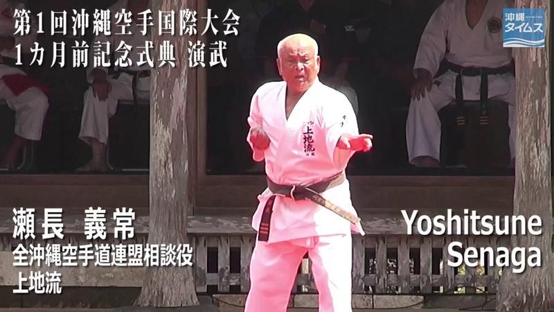 第1回沖縄空手国際大会 1カ月前記念式典演武 瀬長義常 Yoshitsune Senaga