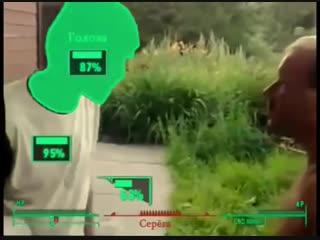 [Fallout] Может ты пидор