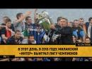В этот день, в 2010 году, миланский «Интер» выиграл Лигу Чемпионов
