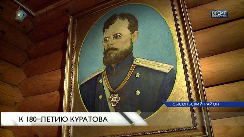 К 180-летию Ивана Куратова