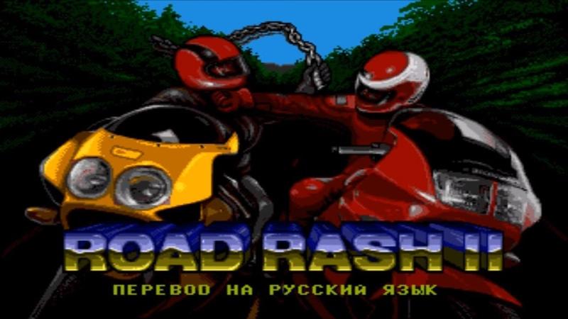 Road Rash 2 (часть 1)