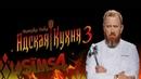 🔴►The Sims 4 Путь к славе ЛИЦЕНЗИЯ►Адская кухня 3►Адскаякухня3 ►Часть 3