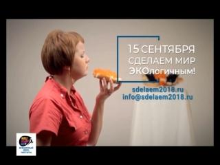 Где будут самые аппетитные женщины России 15 сентября 2018 года?