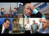 Путинская шобла поджала хвост...