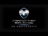 Кубок Мэра Москвы по киберспорту