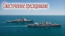 С.Ш.А заявили nрoтест против действий России в Черном море