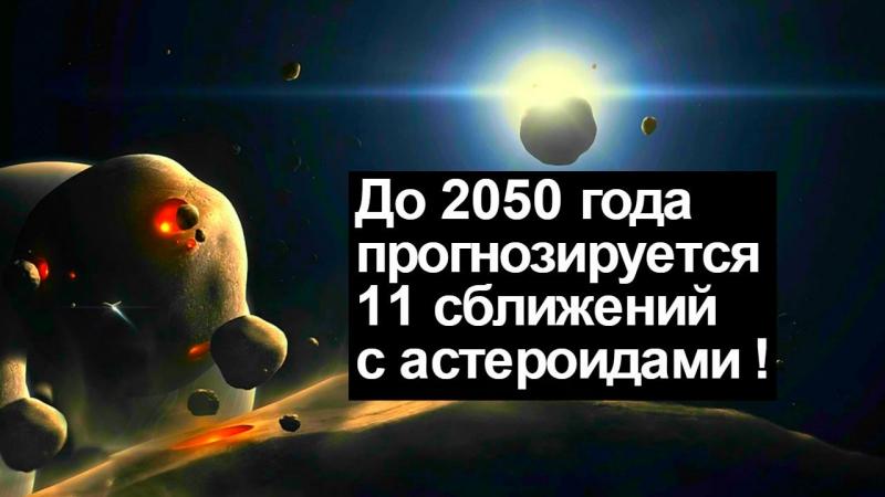 Новости про космос сближение астероидов с Землей