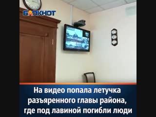 «Мы доигрались, что люди погибли» - глава района, где сошла лавина, обрушился с критикой на власти Хабаровского края
