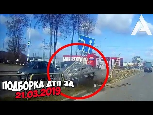 ДТП. Подборка аварий за 21.03.2019 [crash March 2019]