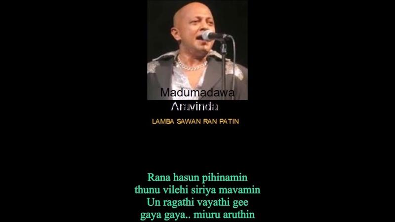 SRI LANKA Top Singers- Madumadawa Aravinda- Lamba Sawan Ran Patin [Lyric]