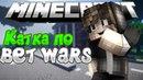 Bet Wars на Vime World