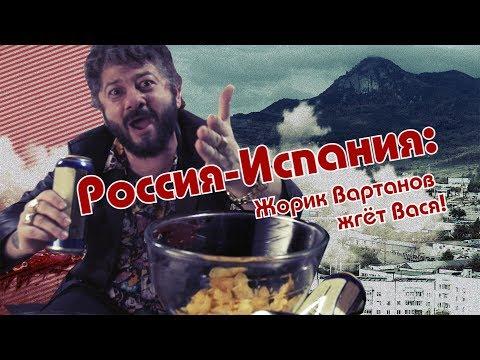 Жорик Вартанов смотрит серию пенальти матча Россия Испания 18