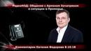 РадиоНОД: Общение с Арменом Хачатряном о ситуации в Приморье. Комментарии Евгения Федорова 8.10.18