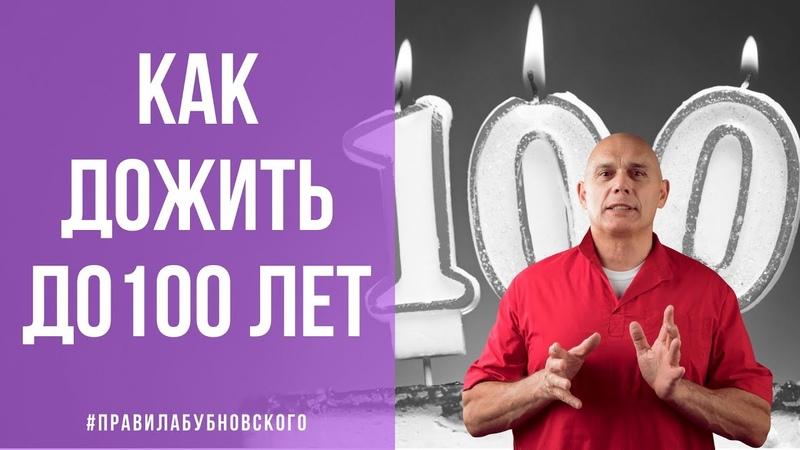 Как жить долго и счастливо дожить до 100 лет и не болеть Бубновский и долгожители рекомендуют