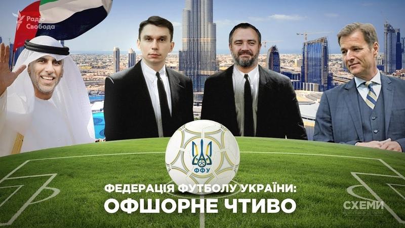 Офшорне чтиво Павелко Емірати та корупція в українському футболі СХЕМИ №190