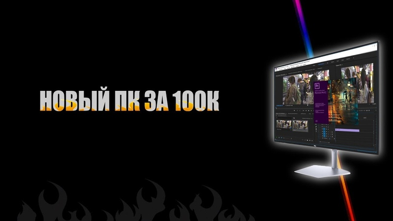 Сборка пк на Intel i7-7700k за 100 тыс. рублей!