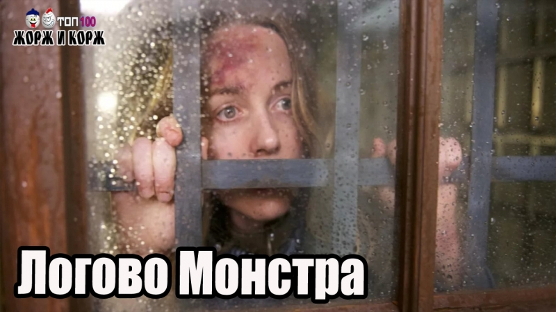 Логово Монстра/Bad Samaritan (2017)(Апрель 2018).Трейлер