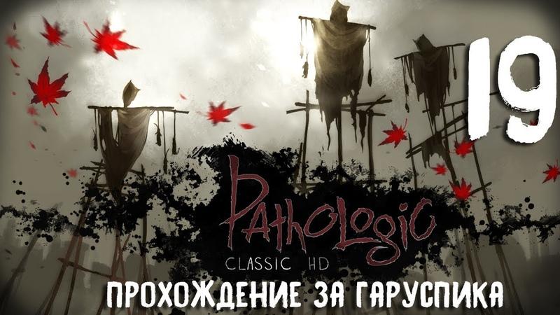 Pathologic Classic HD (Мор. Утопия). Прохождение за Гаруспика №19. К нам приехал, к нам приехал...