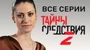 Тайны следствия 2 сезон Все серии подряд @ Русские сериалы