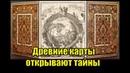 Древние карты открывают тайны