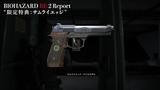 【RE:2 Report】#10 限定特典:サムライエッジ