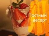 Десерт на кокосовом молоке с чиа и фруктами
