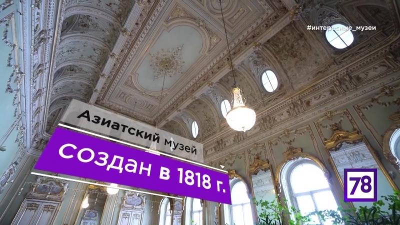 Коллекция Азиатского музея в Петербурге в 1818. музеи санкт_петербург 78канал интересные_музеи