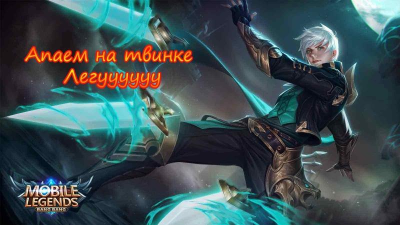 Апаем на твике легууу)
