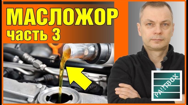 Часть 3. Промывочное масло своими руками! Боремся с расходом масла или раскоксовка прошневых колец.