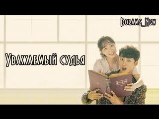 [Оригинал] Уважаемый судья - 1 серия (1-2 части), 2018
