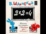 Песни из сказки Дважды два четыре. Владимир Шаинский. С-0004595. 1974