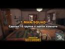 PUBG. Сделал 10 трупов в одной комнате. Играю только 1-man-squad.
