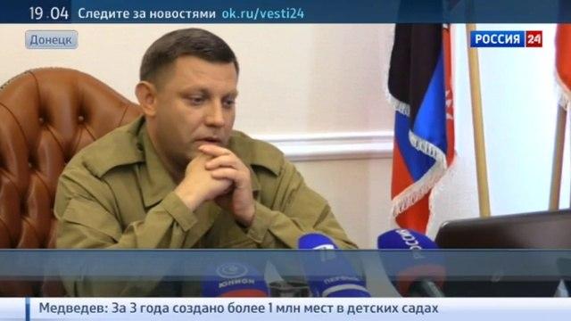 Новости на «Россия 24» • Захарченко обещал опубликовать данные всех, кто причастен к преступлениям в Донбассе