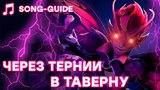 DARK WILLOW - ЧЕРЕЗ ТЕРНИИ В ТАВЕРНУ Song-Guide
