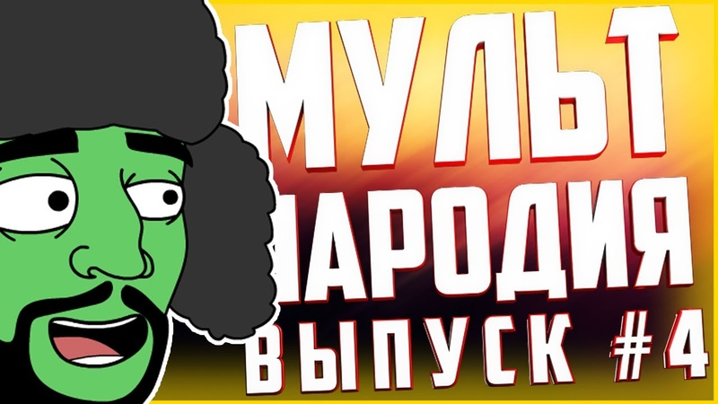 МУЛЬТ-ПАРОДИЯ | RUSSIA PAVER | ВЫПУСК 4