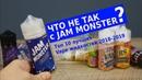 Что то не так с JAM MONSTER? Подбираем альтернативу!