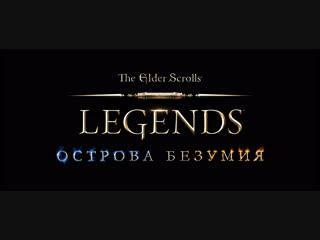 The Elder Scroll Legends – Острова Безумия (Teaser)