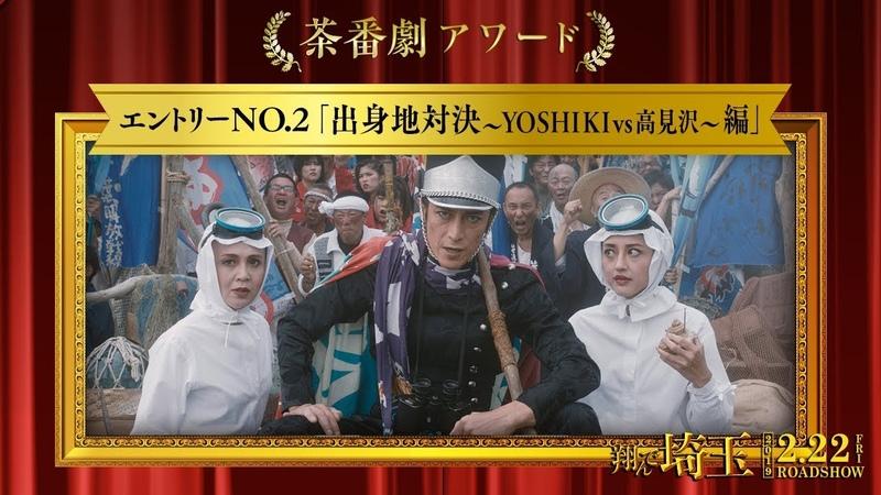 《茶番劇アワード》エントリーNo 2 出身地対決 ~YOSHIKIvs高見沢~編 映画『翔 1243