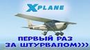X-Plane 11 прохождение ПЕРВЫЙ РАЗ