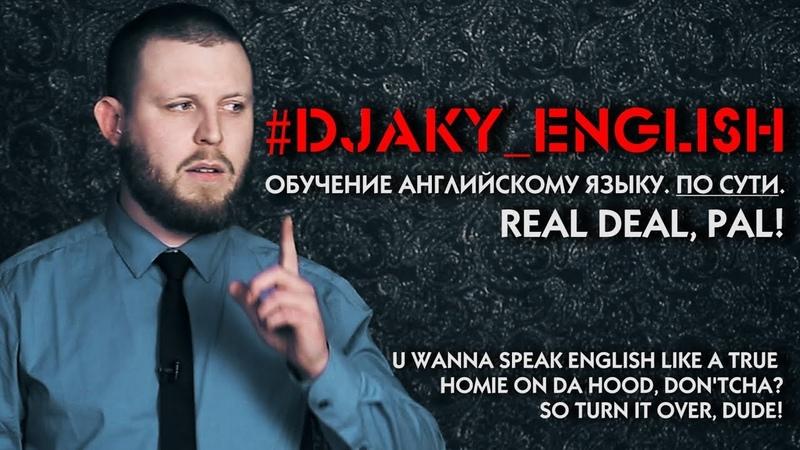 Djaky_English Master Class 1: Разговорные сокращения и сленговые выражения в английском языке