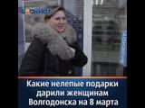 О самых нелепых подарках к 8 марта рассказали жительницы Волгодонска